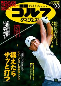 週刊ゴルフダイジェスト 2019/10/8号