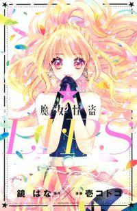 魔女怪盗LIP☆S(5)