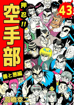 押忍!!空手部 43-電子書籍