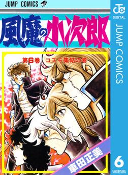 風魔の小次郎 6-電子書籍