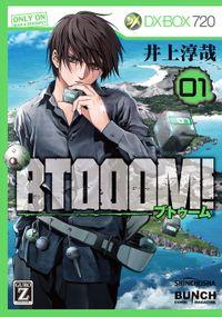 【20%OFF】BTOOOM!【全27巻セット】