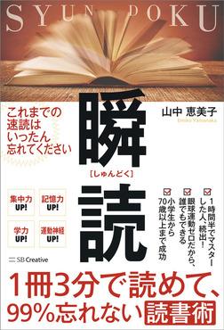 1冊3分で読めて、99%忘れない読書術 瞬読-電子書籍