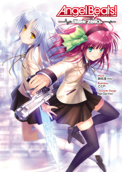 Angel Beats! -Track ZERO--電子書籍