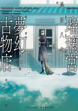 瑠璃宮夢幻古物店 / 7-電子書籍