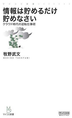 情報は貯めるだけ貯めなさい―クラウド時代の逆転仕事術-電子書籍