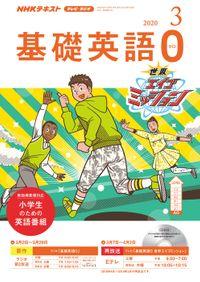 NHKテレビ・ラジオ 基礎英語0 2020年3月号