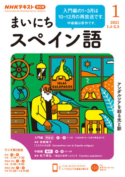 NHKラジオ まいにちスペイン語 2021年1月号-電子書籍