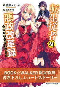 【購入特典】転生従者の悪政改革録 BOOK☆WALKER限定書き下ろしショートストーリー