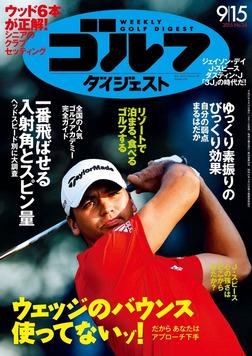 週刊ゴルフダイジェスト 2015/9/15号-電子書籍