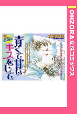 青くて甘いキスをして 【単話売】-電子書籍