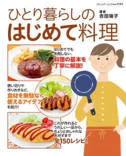 ひとり暮らしのはじめて料理-電子書籍