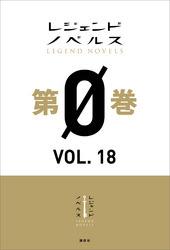 レジェンドノベルス第0巻 VOL.18 2020年3月版-電子書籍