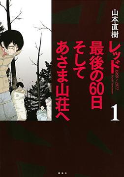 レッド 最後の60日 そしてあさま山荘へ(1)-電子書籍