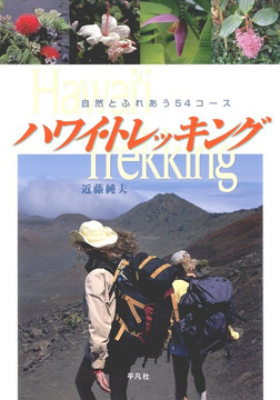 ハワイ・トレッキング-電子書籍