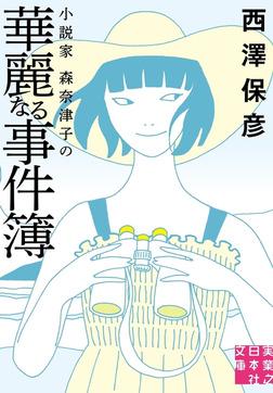 小説家 森奈津子の華麗なる事件簿-電子書籍