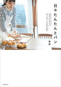 日々たんたんとパン(美人時間ブック)