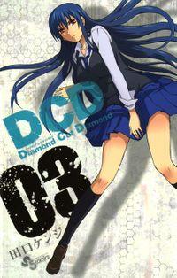 DCD(3)【期間限定 無料お試し版】