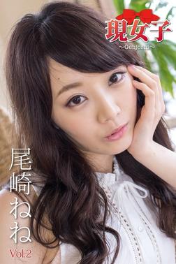 尾崎ねね 現女子 Vol.02-電子書籍