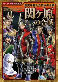 コミック版 日本の歴史 歴史を変えた日本の合戦 関ヶ原の合戦