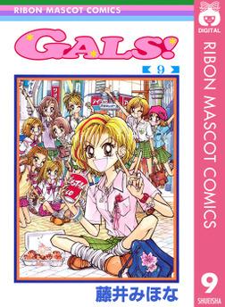 GALS! 9-電子書籍