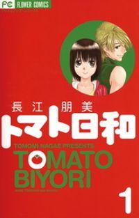 トマト日和(1)