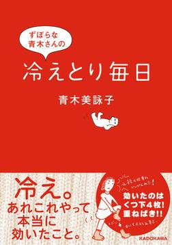 ずぼらな青木さんの冷えとり毎日-電子書籍
