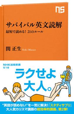 サバイバル英文読解 最短で読める! 21のルール-電子書籍