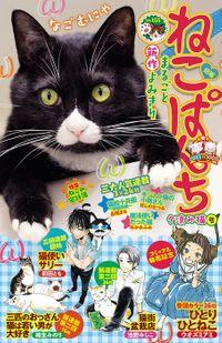 ねこぱんち 夕涼み猫号 / No.155