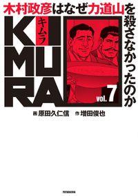 KIMURA~木村政彦はなぜ力道山を殺さなかったのか~ / vol.7