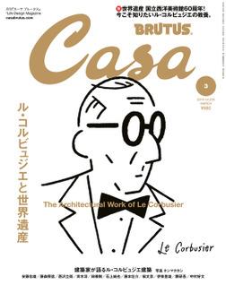 Casa BRUTUS(カーサ ブルータス) 2019年 3月号 [ル・コルビュジエと世界遺産]-電子書籍