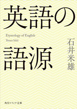英語の語源-電子書籍