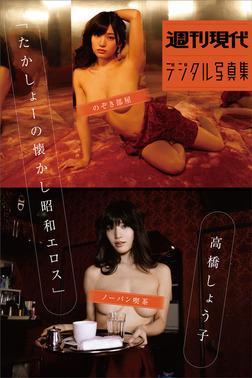 週刊現代デジタル写真集 高橋しょう子「たかしょーの懐かし昭和エロス」-電子書籍