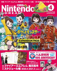 Nintendo DREAM 2020年04月号