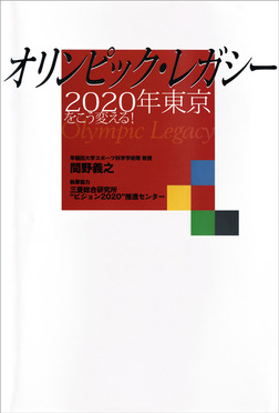 オリンピック・レガシー 2020年東京をこう変える!-電子書籍