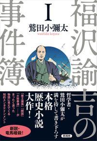 福沢諭吉の事件簿 I