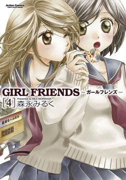 GIRL FRIENDS 4巻-電子書籍