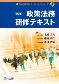 自治体法務サポートブックレット