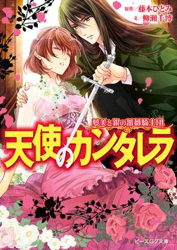 夢美と銀の薔薇騎士団 天使のカンタレラ-電子書籍