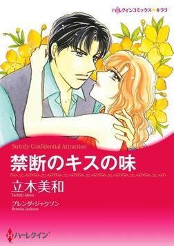 禁断のキスの味-電子書籍