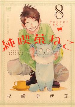 純喫茶ねこ (8)-電子書籍