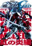 機動戦士ガンダムSEEDモデル(ホビージャパンMOOK)