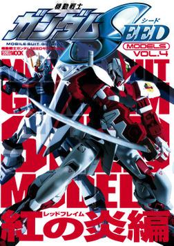 機動戦士ガンダムSEEDモデル Vol.4 紅の炎編-電子書籍