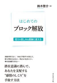 はじめてのブロック解放【CD無し】
