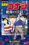 名探偵コナン 絶海の探偵(少年サンデーコミックス)