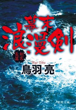 幕末浪漫剣〈新装版〉-電子書籍