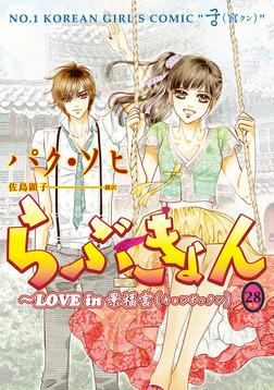 らぶきょん~LOVE in 景福宮(28)-電子書籍