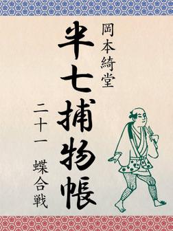 半七捕物帳 二十一 蝶合戦-電子書籍