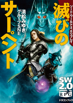 ソード・ワールド2.0リプレイ 滅びのサーペント-電子書籍