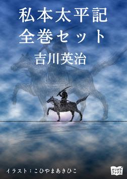 私本太平記 全巻セット-電子書籍