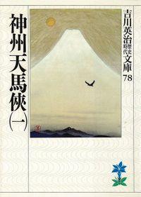 神州天馬侠(講談社)